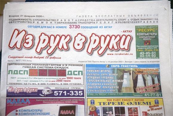 газета о знакомстве в новосибирске